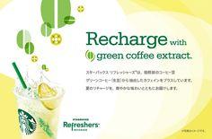 Recharge with green coffee extract. スターバックス リフレッシャーズ®は、焙煎前のコーヒー豆 グリーンコーヒー(生豆)から抽出したカフェインをプラスしています。夏のリチャージを、爽やかな味わいとともにお届けします。 STARBUCKS Refreshers® BEVERAGE