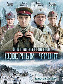 Военная разведка: Северный фронт (2012) смотреть онлайн