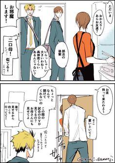 Haikyuu 3, Kenma, Kuroko, Comics, Anime, Hinata, Manual, Quote, Twitter