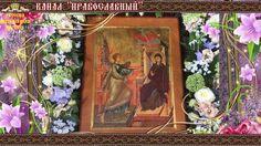 ☦  ДЕНЬ ПРАЗДНОВАНИЯ БЛАГОВЕЩЕНИЯ ПРЕСВЯТОЙ БОГОРОДИЦЫ  БОЖЕСТВЕННАЯ ЛИТ...