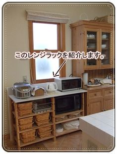 happy-go-lucky - 収納たっぷりの手作りレンジラック♪ House Rooms, New Kitchen, Small Spaces, Diy And Crafts, House Plans, Layout, House Design, Storage, Furniture