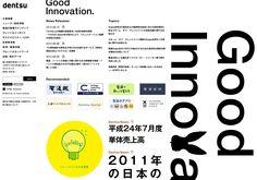 【電通】TOP PAGE  http://www.dentsu.co.jp/