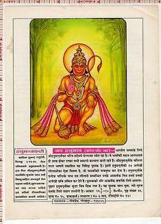 Lord Hanuman Monkey God Hindu Religious Vintage India Old Kalyan Print Krishna Leela, Krishna Hindu, Shri Hanuman, Krishna Flute, Shiva Shankar, Lord Hanuman Wallpapers, Ganesha Pictures, Hindu Mantras, Vintage India