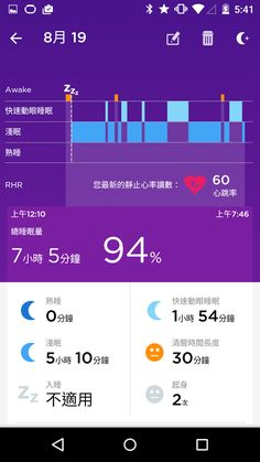 UP by Jawbone™ - 螢幕擷取畫面