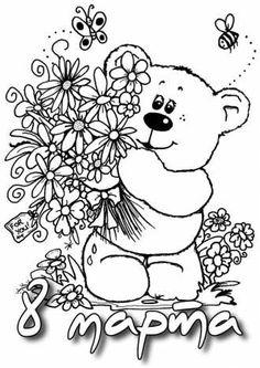 к 8 марта раскраска мишка с букетом цветов