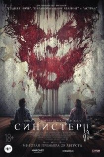 Sinister 2 2015 300mb Full Movie Download Free | worldfree4.net ...
