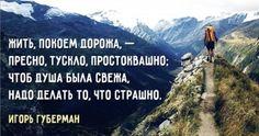 «Гарики» Игоря Губермана Cheer Up, Funny Quotes, Poetry, Wisdom, Lettering, Thoughts, Motivation, Reading, My Love