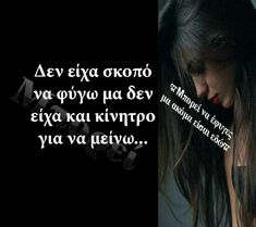 Feeling Loved Quotes, Love Quotes, Philosophy, Greek, Wisdom, Feelings, Life, Qoutes Of Love, Quotes Love