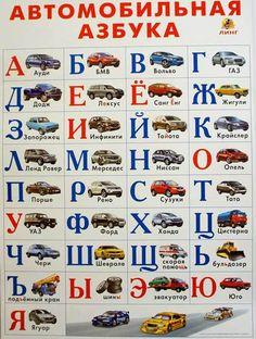 Автомобильная азбука для детей   МАМА И МАЛЫШ