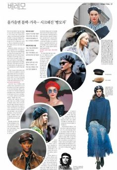 Ideas Fashion Editorial Layout Design Texts For 2019 Id. - Ideas Fashion Editorial Layout Design Texts For 2019 Ideas Fashion Editori - Layout Design Inspiration, Magazine Design Inspiration, Page Layout Design, Magazine Layout Design, Graphic Design Layouts, Web Design, Layout Book, Fashion Magazine Layouts, Design Ideas