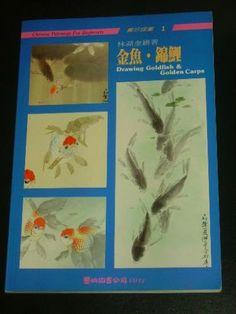 Drawing Goldfish & Golden Carps (Chinese Paintings for Beginners, 1) by Lin Hu-kuei, http://www.amazon.com/dp/9576720273/ref=cm_sw_r_pi_dp_QA8vqb13G1WEN