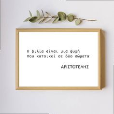 Aristotelis Quote | Printable Quote | Friendship is a single soul dwelling in two bodies http://etsy.me/2CWwfcw #art #print #digital #white #black #aristotelis #aristotelisquote #quote #printable