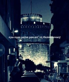 greek quotes on we heart it Funny Greek Quotes, Greek Beauty, Never Grow Up, Word Pictures, Thessaloniki, Amazing Destinations, Movie Quotes, Cool Photos, Amazing Photos