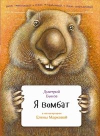 Wombat Pictures, Books To Read, Bear, Reading, Animals, Illustrations, 3d, Animales, Animaux