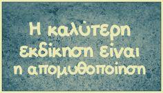 Γιατί μετά επέρχεται η αδιαφορία. Greek Quotes, Pictogram, Poetry Quotes, Laughter, Romance, Wisdom, Corner, Notebook, English