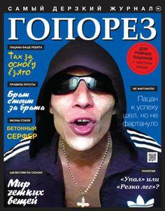 «Гопорез-2» готовится к выходу...
