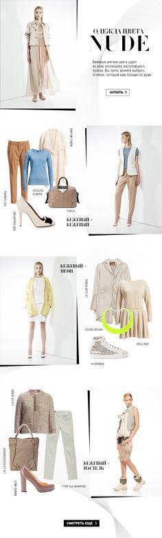 Письмо «TREND: Бежевый цвет. Узнайте модные сочетания нового сезона!» — BOUTIQUE.RU: Новости и рассылки — Яндекс.Почта