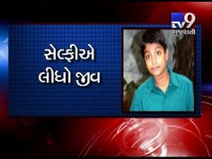 Yet another person has lost his life while taking a selfie. A 13-year-old boy was run over by a mail train at Mira Road railway station. He had gone to the station with his friend to take photos on a new mobile phone gifted by his parents. His body was handed over to his family after CCTV camera footage spotted the boys on the platform .   Subscribe to Tv9 Gujarati: https://www.youtube.com/tv9gujarati Like us on Facebook at https://www.facebook.com/tv9gujarati