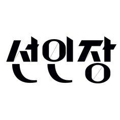 폰트랩/빛푸른 선인장 hangul, hangultypography, typography, typo, type, typing, font, fontlab, alphabet, english, korea, lettering, letter, SEO HYO-JIN, 한글, 한글타이포그래피, 타이포, 타이핑, 레터링, 글꼴, 글자, 폰트랩, 알파벳, 영문, 한국, 서효진