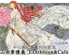 the twelve kingdoms | Twelve Kingdoms Gallery Exhibition and Cafe Open in Tokyo | Japan All ...