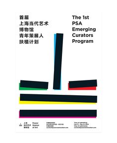 power station of art identity – poster | thonik