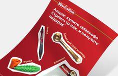 Задача:Разработать листовку для промоакции.  «MacCoffee» — ведущая торговая марка, которая занимает лидирующие позиции в сегменте ...