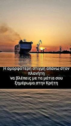 Greek Quotes, Travel List, Crete, Lyrics, Thoughts, Movie Posters, Inspiration, Design, Women