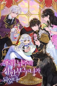 Manga Anime Girl, Anime Couples Manga, Cute Anime Couples, Kawaii Anime Girl, Manga English, Manga Story, Blue Anime, Romantic Manga, Manga Collection