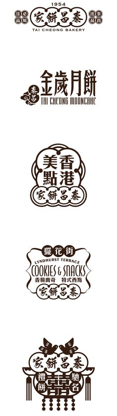 Tai Cheong Bakery Redesign by Point Blank. 泰昌饼家 #chinese #typography #identity