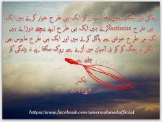 Mirat Ul Uroos Novel By Umera Ahmed Pdf