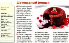 Шоколадный фондан