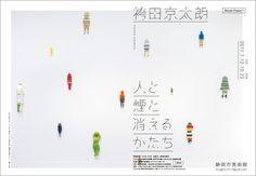 イベント 静岡市美術館「人と煙と消えるかたち 袴田京太朗」