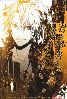 Anime picture with amnesia idea factory toma (amnesia) tall image short hair blonde hair smile yellow eyes group monochrome silhouette yellow orange male card (cards) Toma Amnesia, Amnesia Anime, Manga Boy, Manga Anime, Anime Art, Amnesia Memories, Otaku, Avatar, Hot Anime Guys