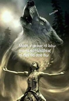 Wolf Love, Greek Quotes, Love Life, Den, Health Tips, Me Quotes, Sayings, Poster, Lyrics