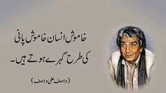 K Quotes, Sufi Quotes, Allah Quotes, Urdu Quotes, Wisdom Quotes, Motivational Quotes, Inspirational Quotes, Urdu Words, Quotes Deep Feelings