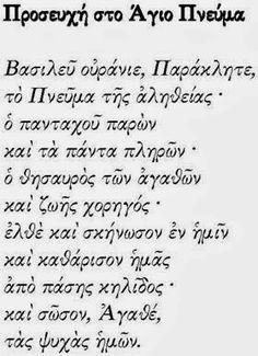 Jesus Prayer, My Prayer, Cool Words, Wise Words, Orthodox Prayers, Prayer And Fasting, Greek Language, Beautiful Prayers, Greek Quotes