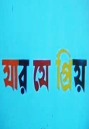 Jar Je Priya (1987) Bengali Movie | Fullonline.in - watch Full Movies online For Free
