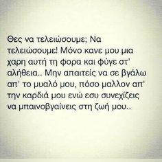 Δημοσίευση στο Instagram από @nekros_sunaisthmatika • 26 Μάρ, 2019 στις 5:56 μμ UTC Hipster Wallpaper, Greek Quotes, Love Story, Poems, Sad, Mindfulness, Strong, Messages, Instagram Posts