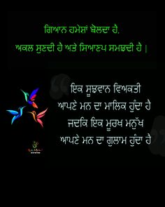 Indian Quotes, Inspirational Prayers, Punjabi Quotes, Good Thoughts, True Words, Puns, Quotations, How To Find Out, My Design