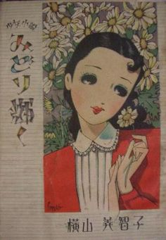 Katsuji Matsumoto Japanese Illustration, Illustration Art, Vintage Japanese, Japanese Art, Wallpaper Gallery, Book Jacket, Modern Retro, Anime Style, Vintage Ads