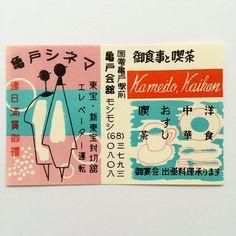 Japanese matchbox label for Kamedo