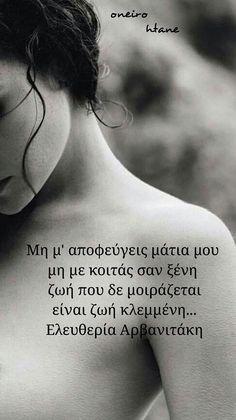 Tattoo Quotes, Poems, Lyrics, Music, Greek, Musica, Musik, Poetry, Verses