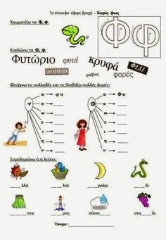 Learning Activities, Activities For Kids, Learn Greek, Greek Alphabet, Greek Language, School Staff, School Lessons, Home Schooling, Elementary Schools