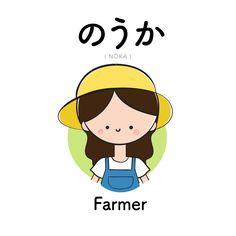 [177] のうか   | nōka | farmer
