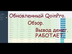 Обновленный QoinPro.  Обзор.  Вывод денег.