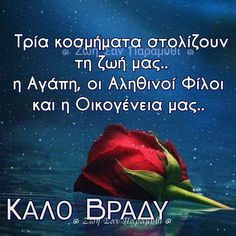 Greek Love Quotes, Good Night, Positivity, Messages, Emoji, Pictures, Jokes, Nighty Night