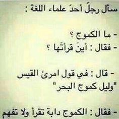"""دخل مصرىُّ جامعا باليمن، فرآهم يضعون فى المحراب تمثالا خشبيا على هيئةِ فأر !!!! ما دهاكم ؟؟ قرأنا فى هذا المخطوط القديم """"صلوا بخشبة فأر"""" لا ! لا ! لا ! إنتم مش فخمتم ! """"صلوا بخَشيةٍ"""" و """"وقار"""" SERENELY ! SIRS +++ فى سوريا، وليس فى مصر: خرايا عليك = FUCK YOU = كُس أمك (بمصر) = كِس إختك (بسوريا) ... فيها قولان ! و الله أعلم +++ الأدب فضلوه على العلم !! بقى هوا دا العلام اللى عيعلموهوكم فى المدرسه ؟ إتفو PHEW !! رايح فين؟ المدرسه.... جاى منين ؟ المدرسه ... علموك إيه ؟ أدب يا فندى !!! YEAH"""