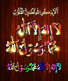 Allah Calligraphy, Islamic Art Calligraphy, All Quran, Quotes About Moving On From Friends, Jumma Mubarak Images, Beautiful Names Of Allah, Prayer For The Day, Allah Wallpaper, Islam Muslim