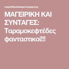 ΜΑΓΕΙΡΙΚΗ ΚΑΙ ΣΥΝΤΑΓΕΣ: Ταραμοκεφτέδες φανταστικοί!!! Greek Desserts, Greek Recipes, My Recipes, Holiday Recipes, Cooking Recipes, Sweet Buns, Sweet Pie, Kai, Greek Beauty