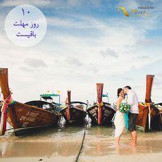 """دوستت دارم"" را من، دلاویزترین شعرِ جهان یافته ام "" فریدون مشیری"" The best way to pay for a lovely moment is to enjoy it. Richard Bach  #سفر #گردشگری #ماه_عسل #نامزدی #ازدواج #شعر #عاشقانه #تایلند #تابستان #دریا #عشق #همسر #دوستی #محبت #خوبی #Travel #Tourism #honeymoon #TAT #TATIran #DiscoverThainess #AmazingThailand2015 #summer #beach #Thailand #poem #lovely"